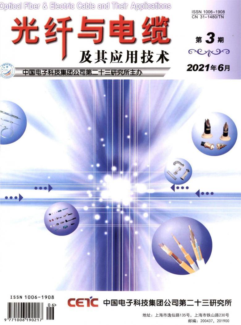 光纤与电缆及其应用技术杂志