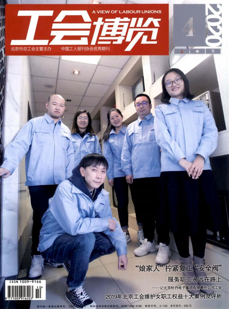 工会博览杂志
