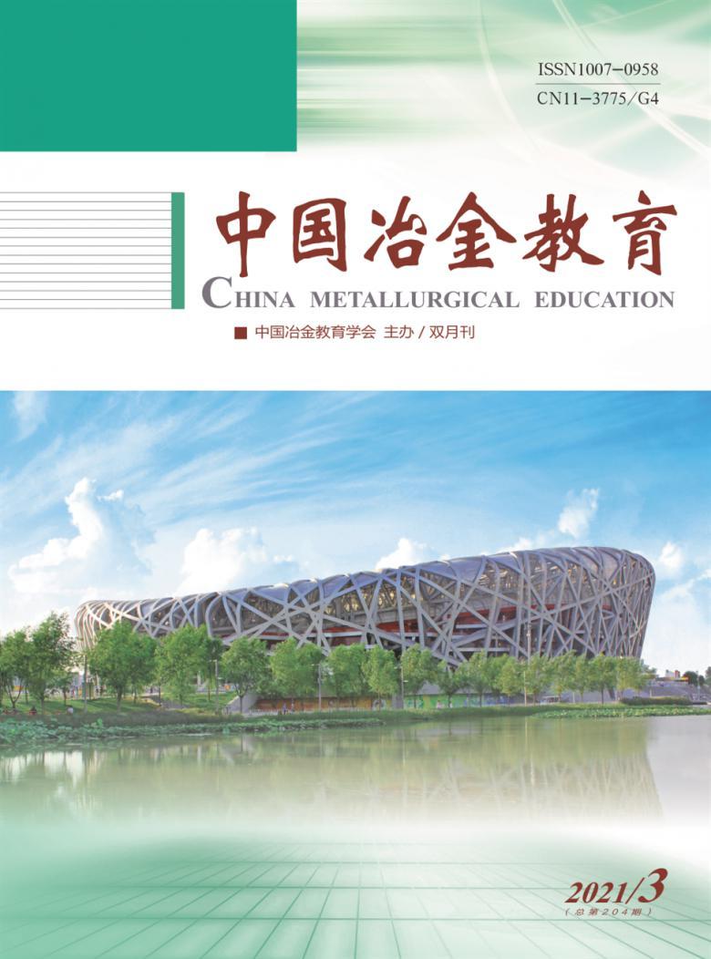 中国冶金教育杂志