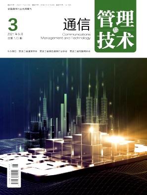通信管理与技术杂志