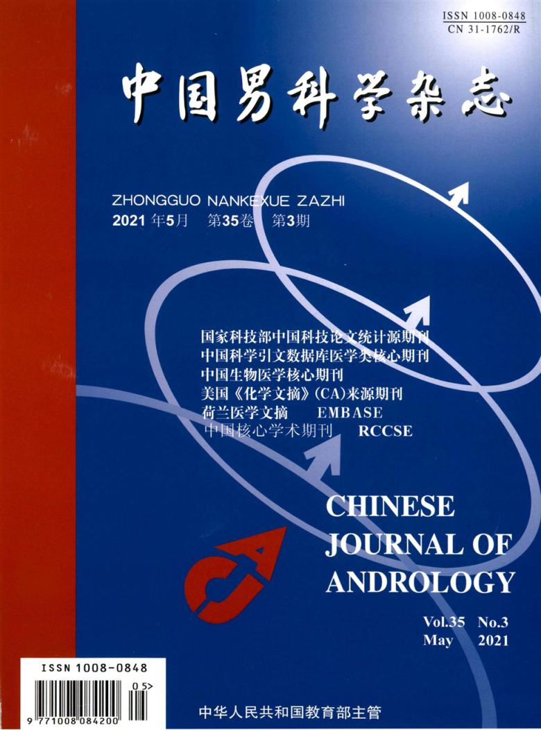 中国男科学