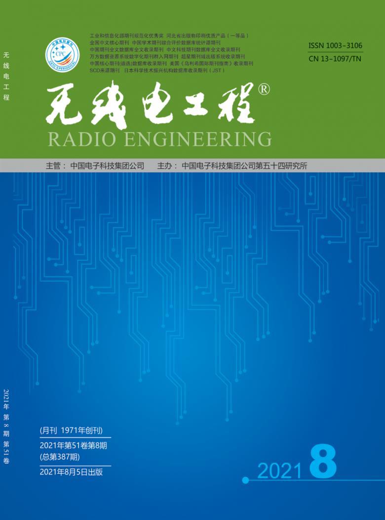 无线电工程杂志