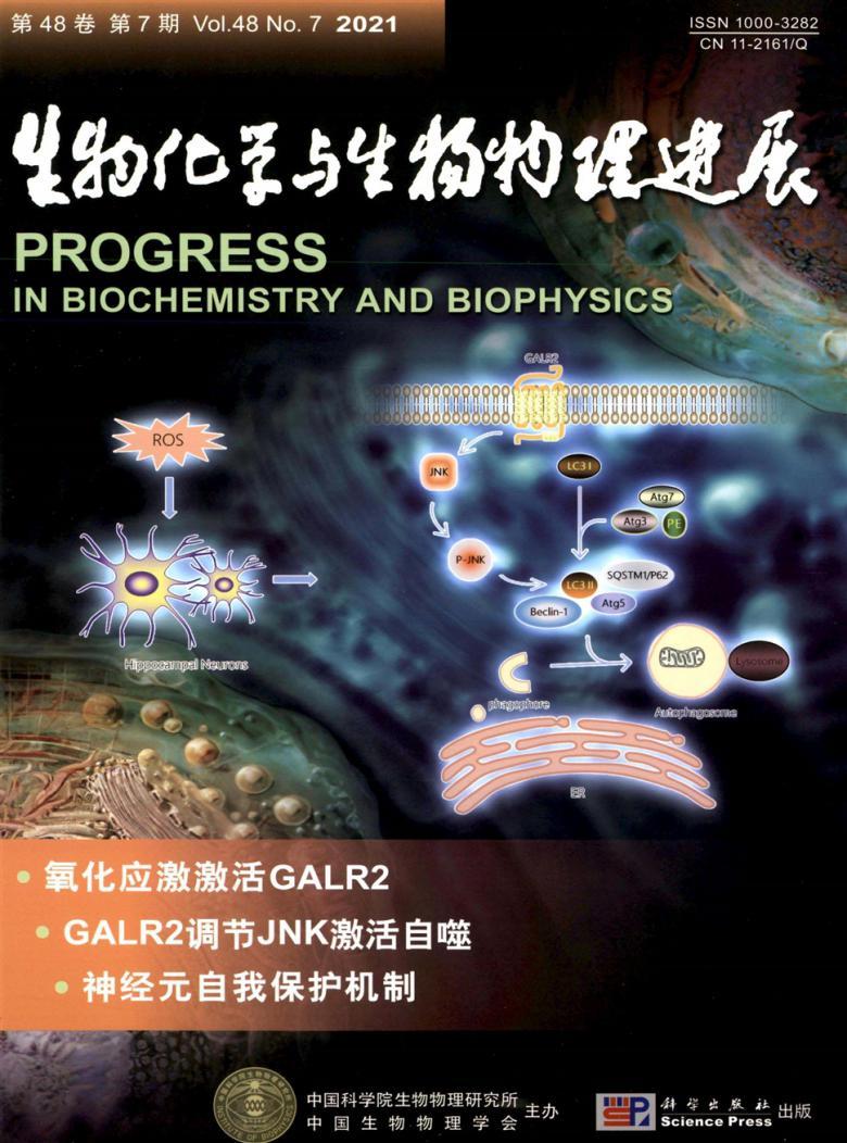 生物化学与生物物理进展杂志
