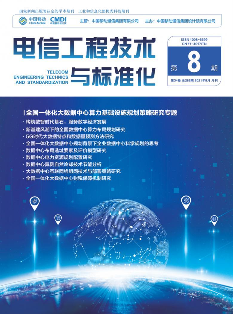电信工程技术与标准化杂志