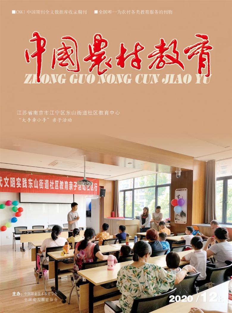 中国农村教育杂志