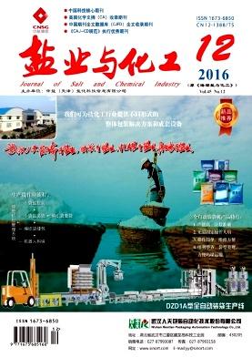 盐业与化工杂志