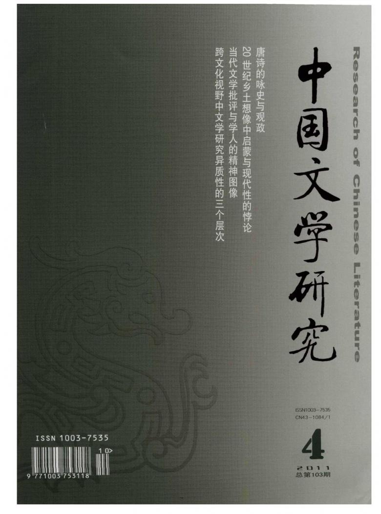 中国文学研究杂志