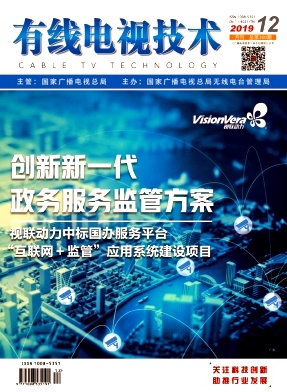 有线电视技术杂志