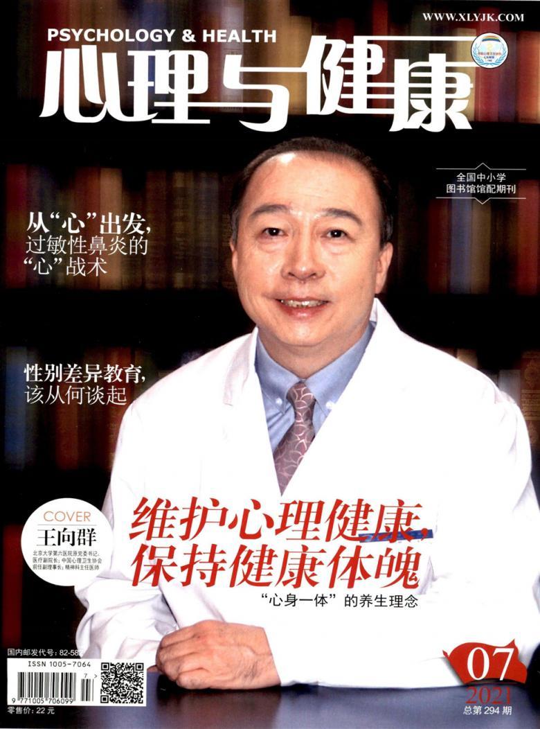 心理与健康杂志