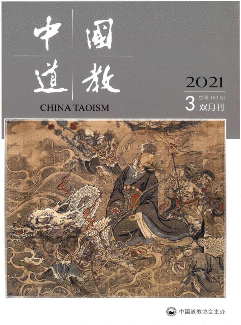 中国道教杂志