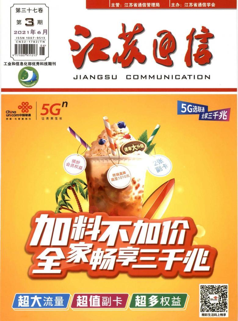 江苏通信杂志