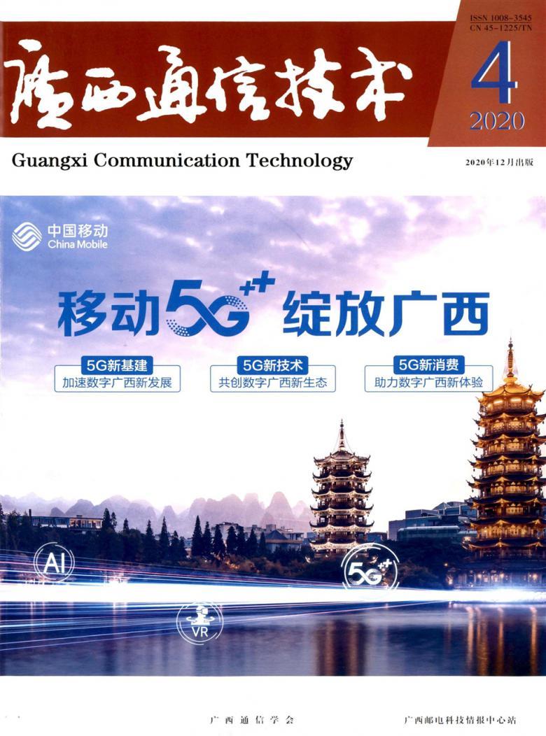 广西通信技术杂志