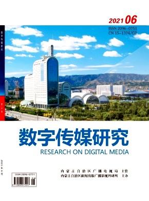 内蒙古广播与电视技术杂志