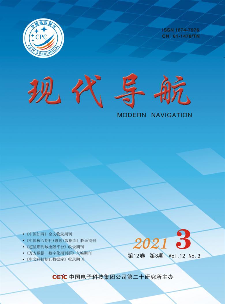 现代导航杂志