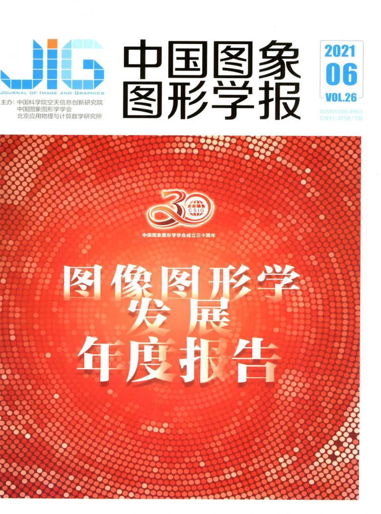 中国图象图形学报杂志