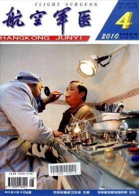 航空军医杂志