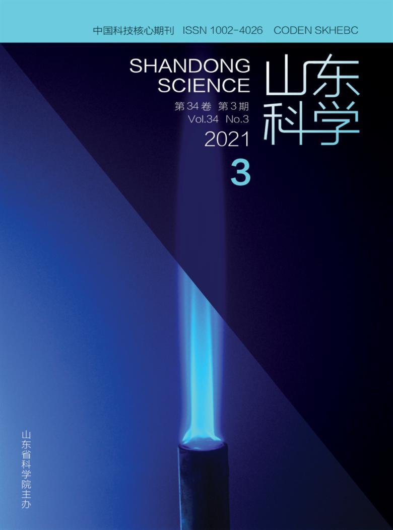 山东科学杂志