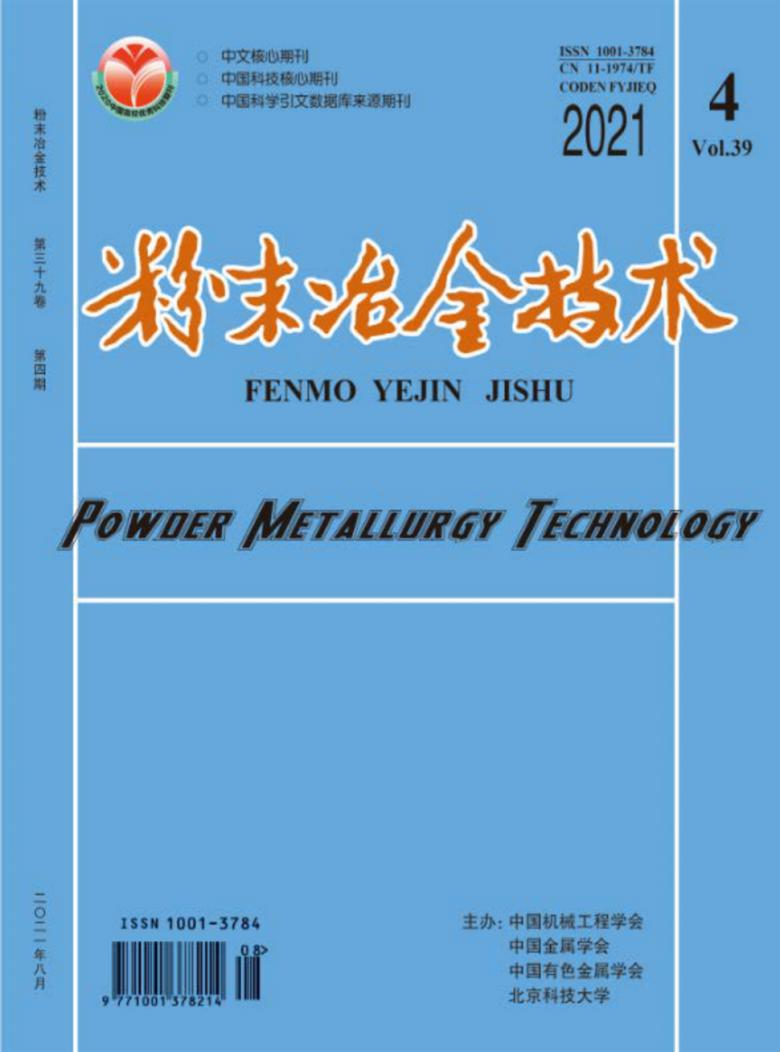 粉末冶金技术杂志