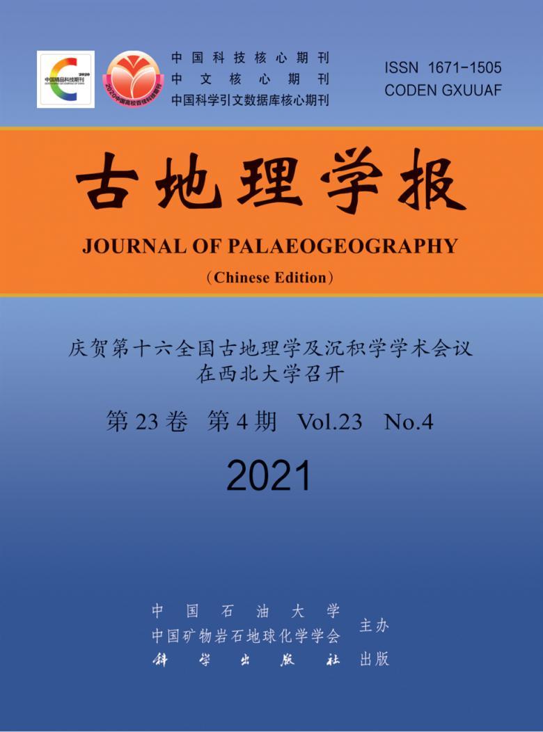 古地理学报杂志