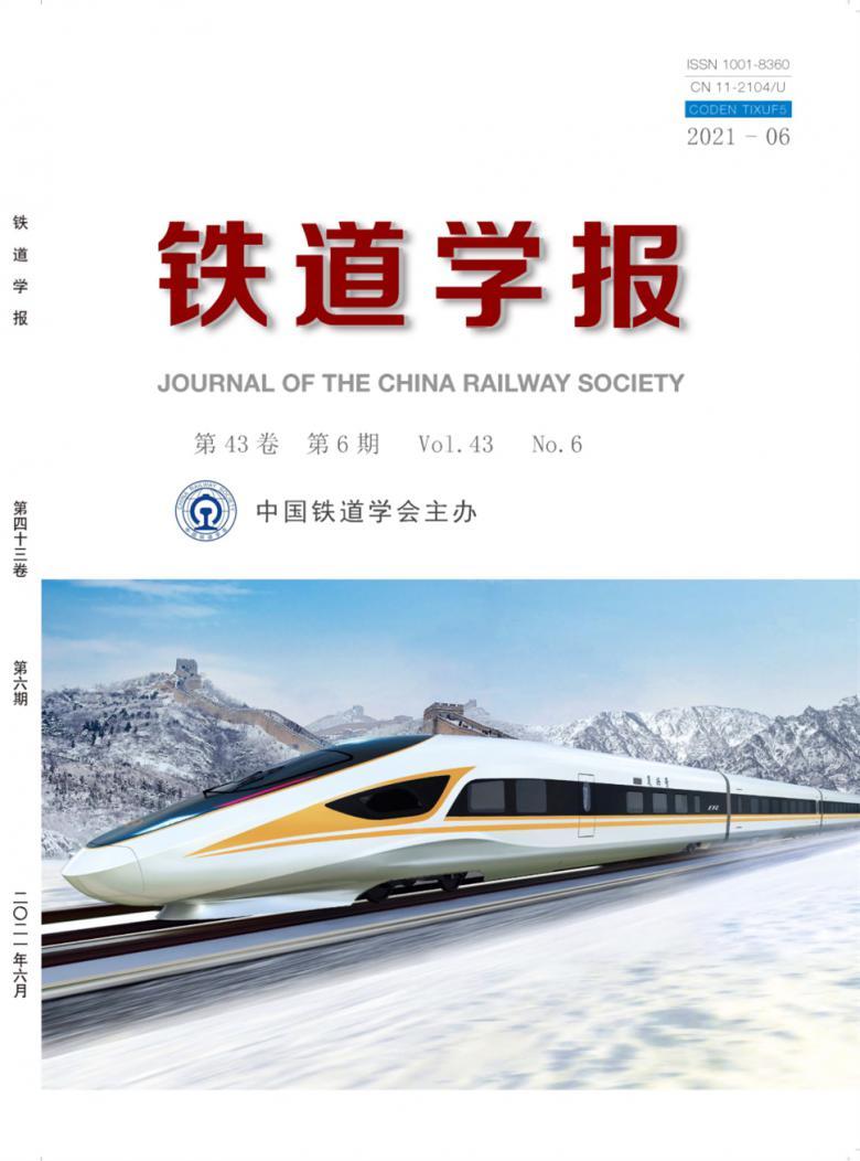铁道学报杂志