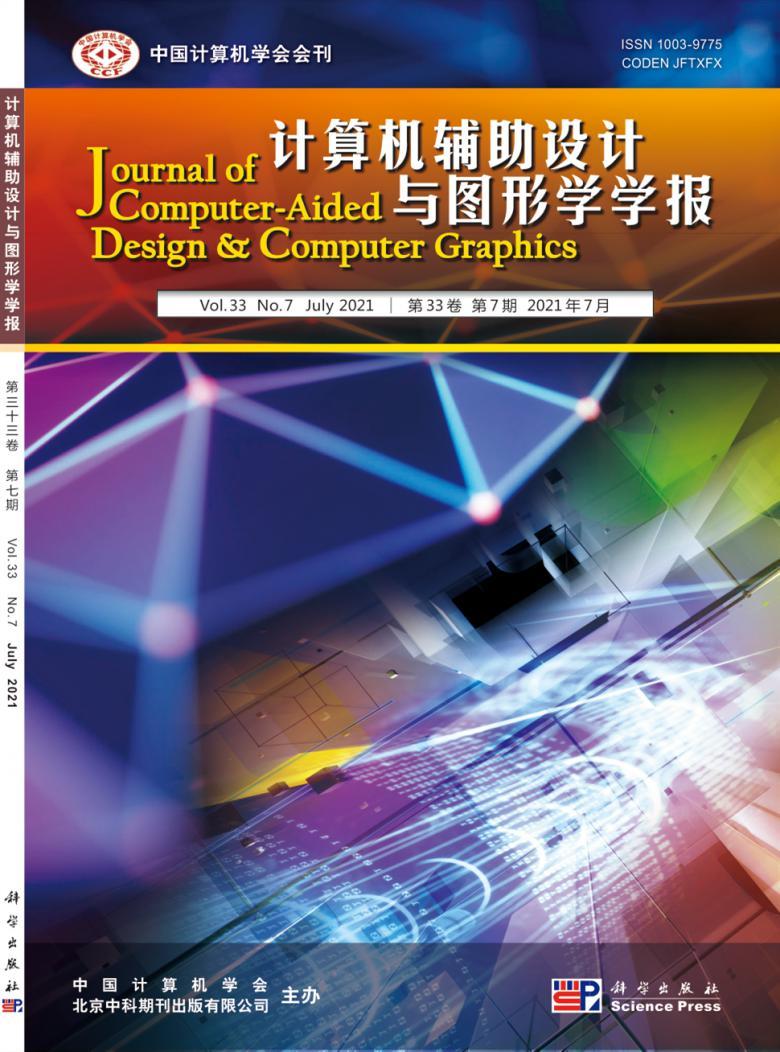 计算机辅助设计与图形学学报杂志