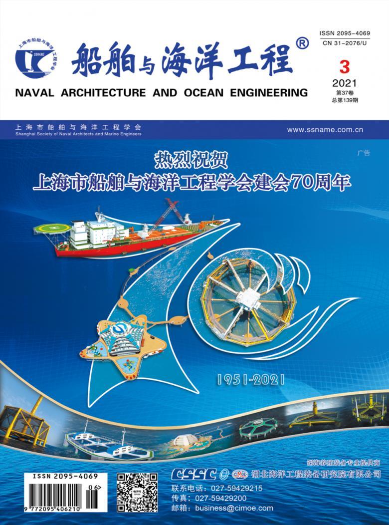 船舶与海洋工程杂志
