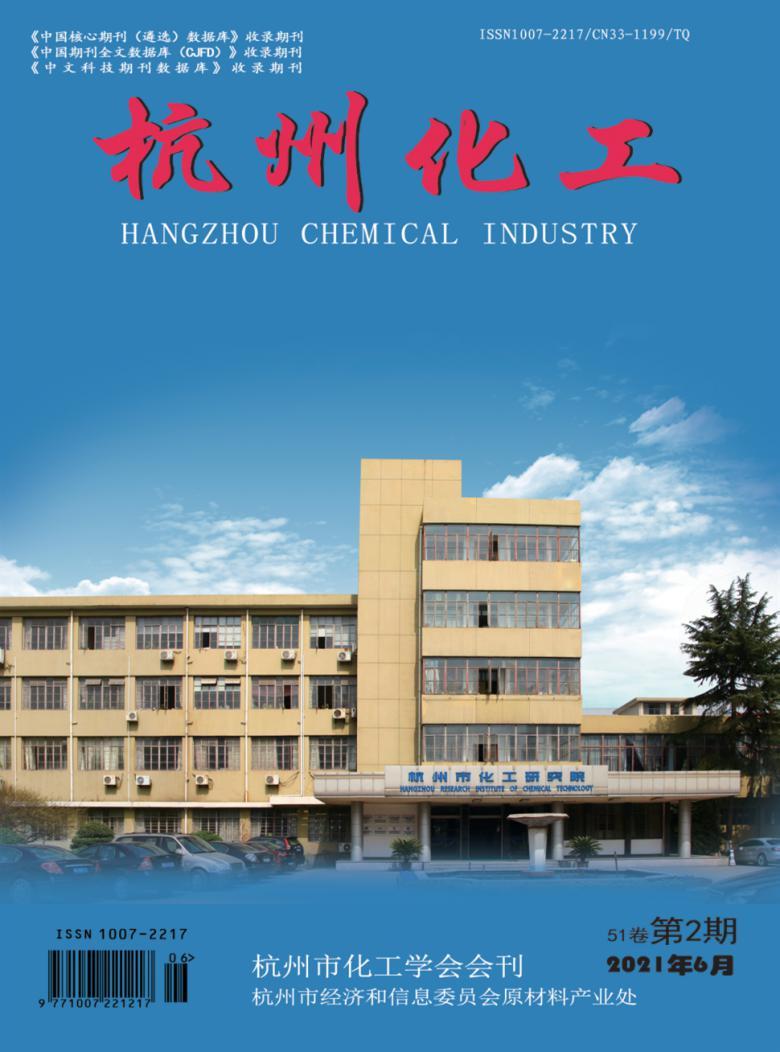 杭州化工杂志