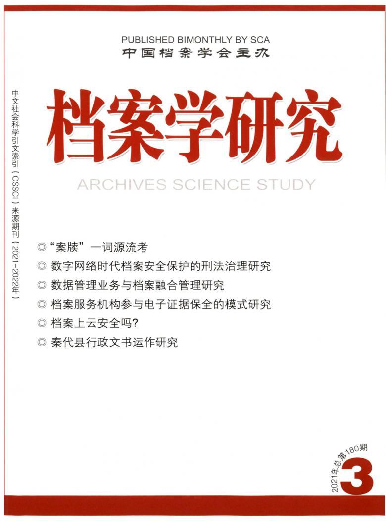 档案学研究杂志