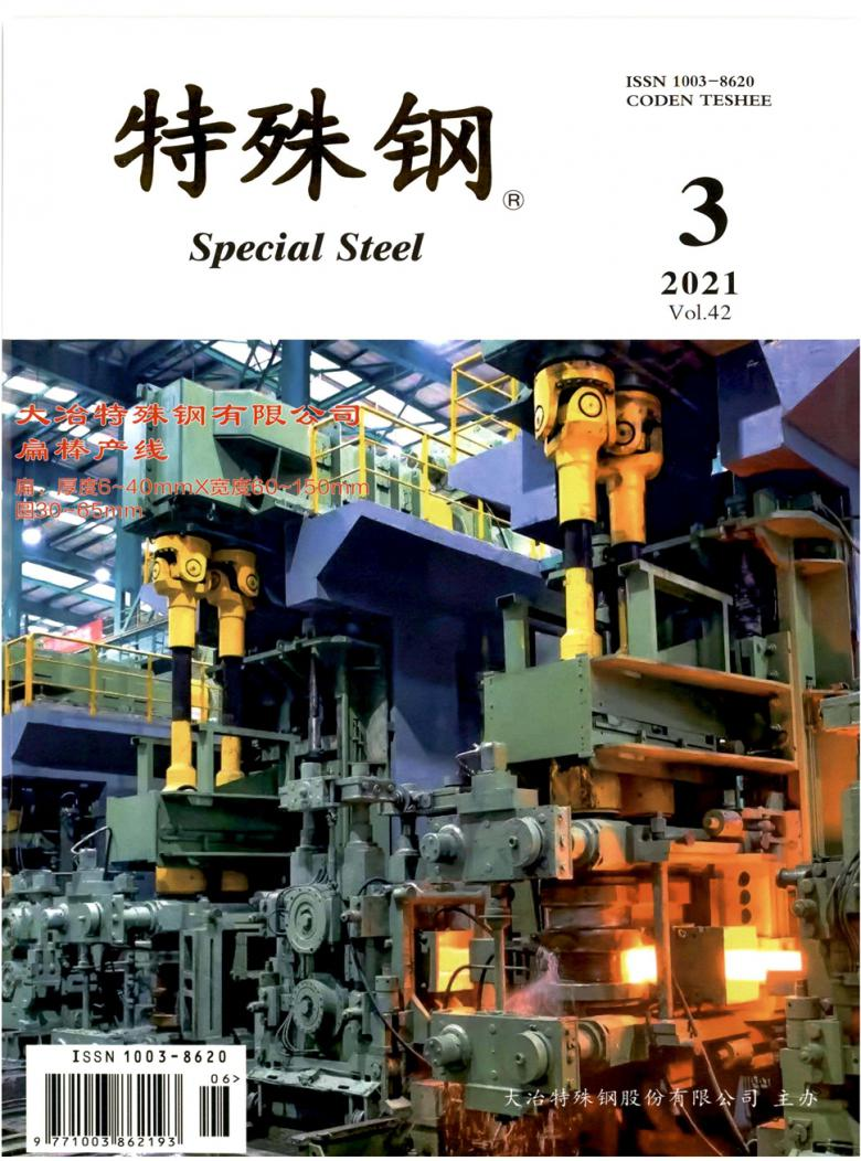 特殊钢杂志