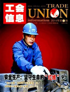 工会信息杂志