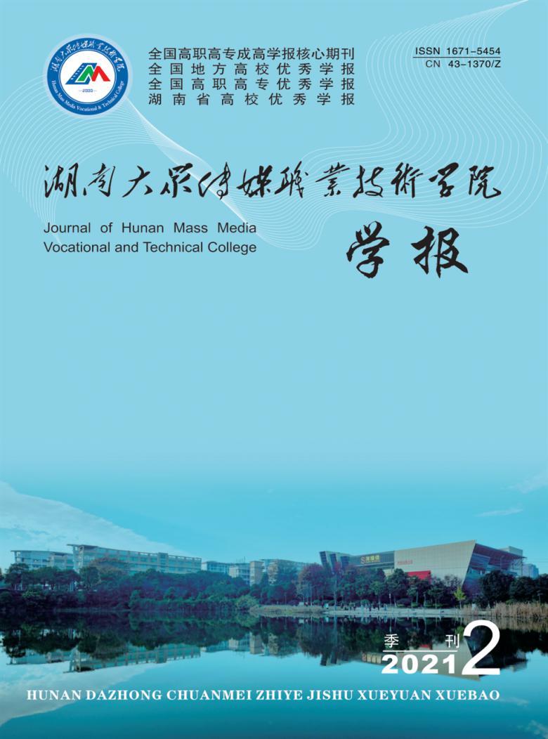 湖南大众传媒职业技术学院学报杂志