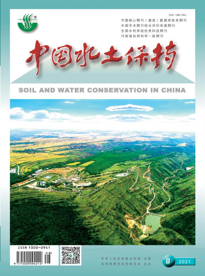 中国水土保持杂志