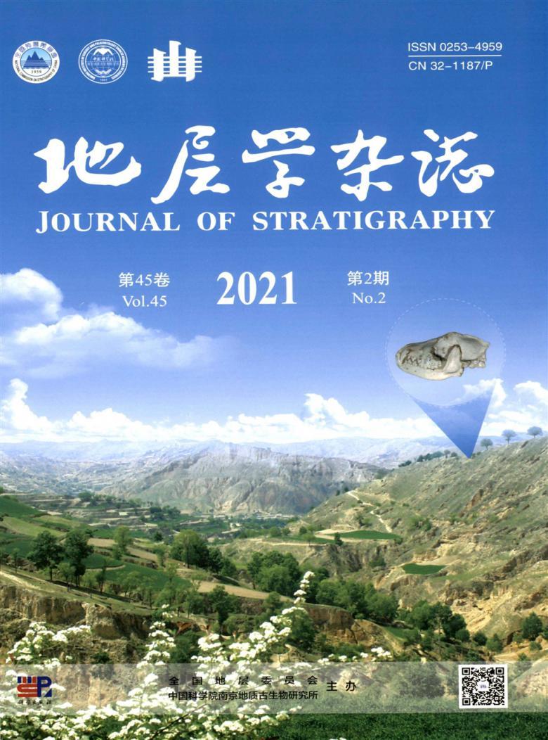 地层学杂志