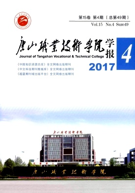 唐山职业技术学院学报杂志