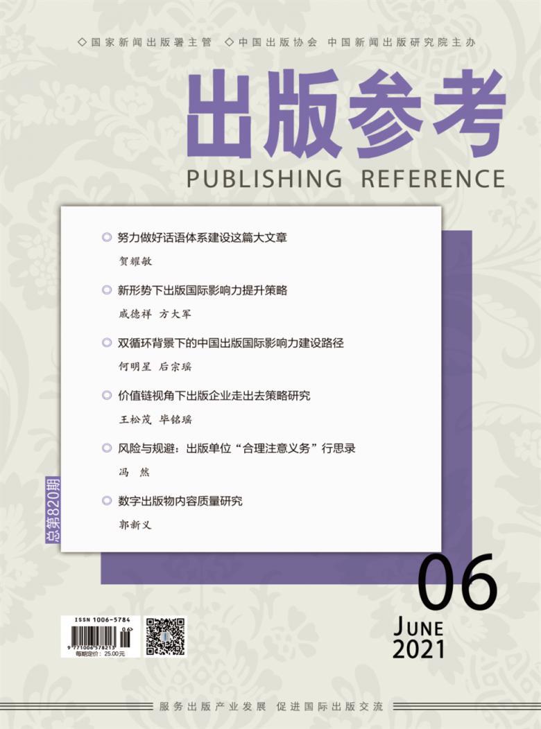 出版参考杂志