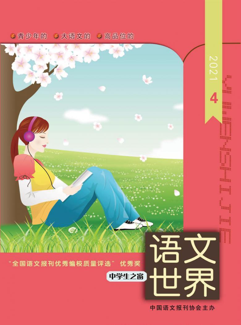 语文世界杂志