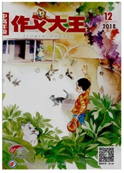 作文大王杂志