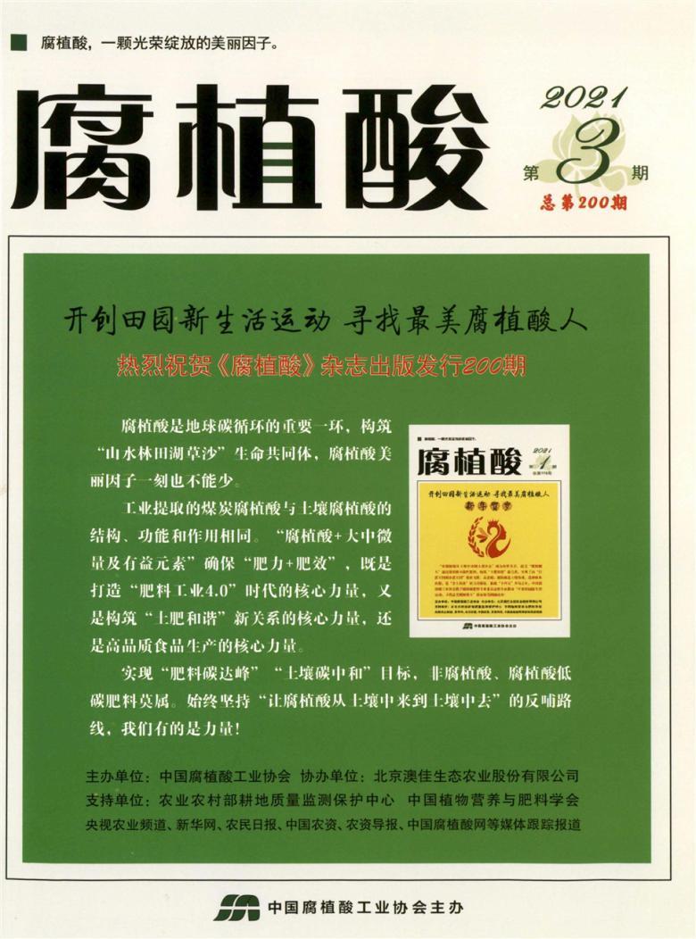 腐植酸杂志