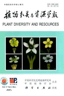 植物分类与资源学报杂志