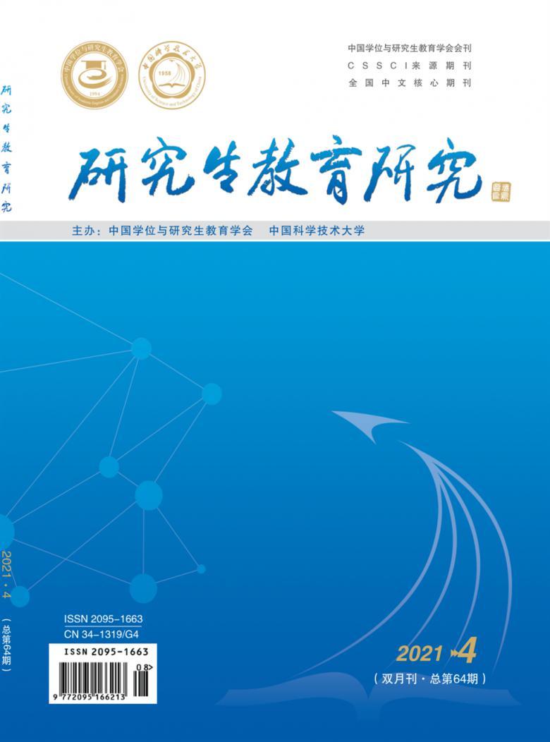 研究生教育研究杂志