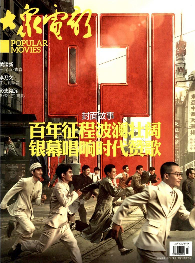 大众电影杂志