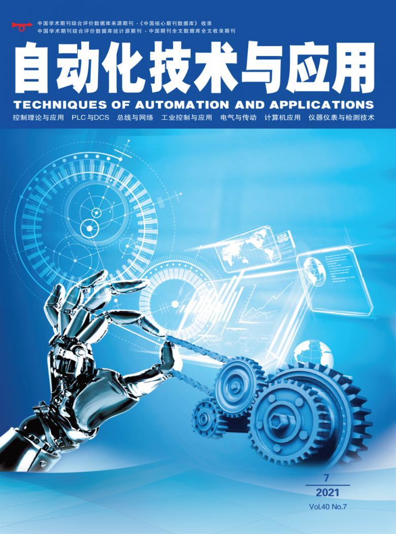 自动化技术与应用杂志