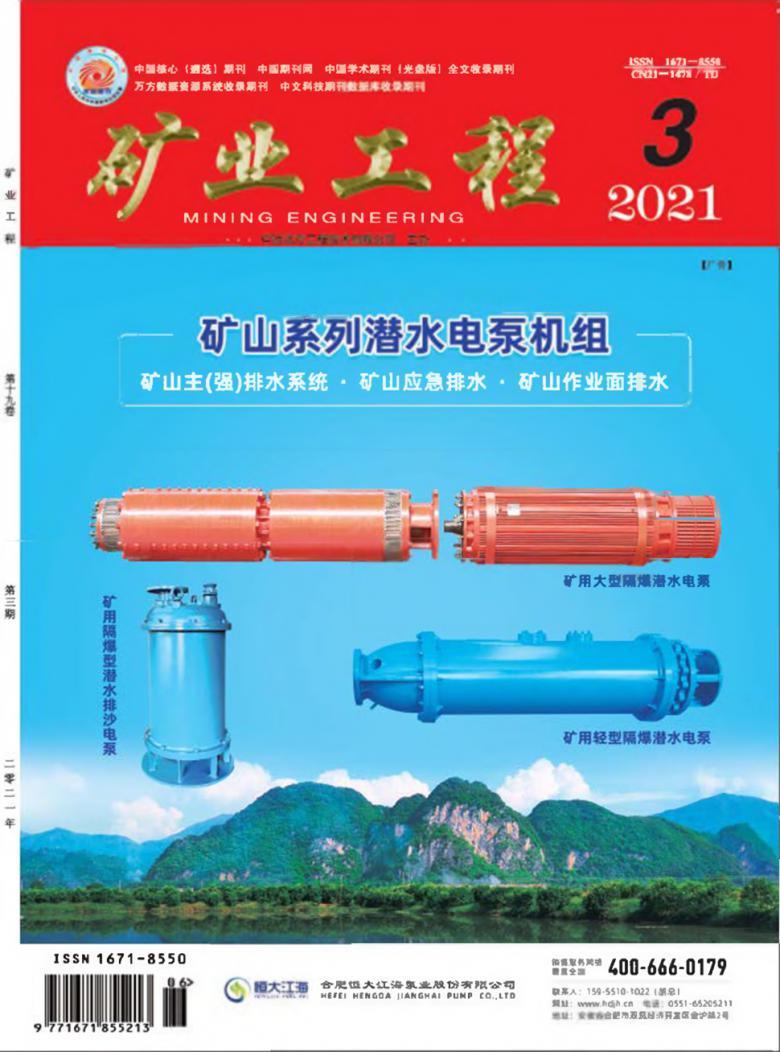 矿业工程杂志