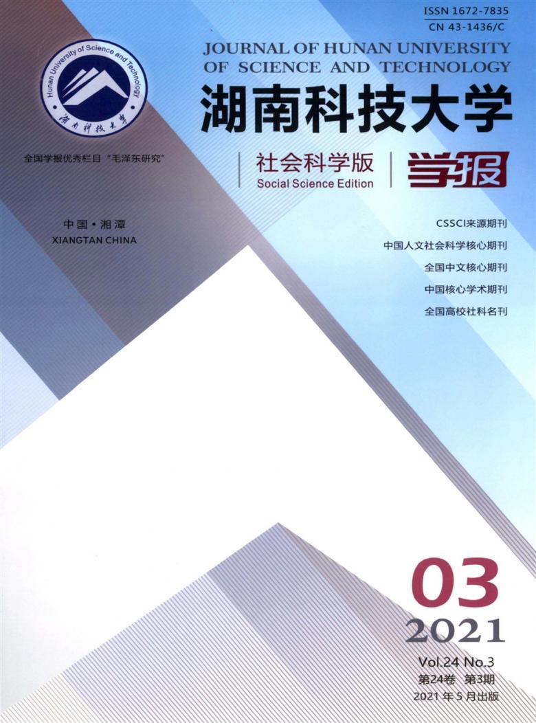 湖南科技大学学报杂志