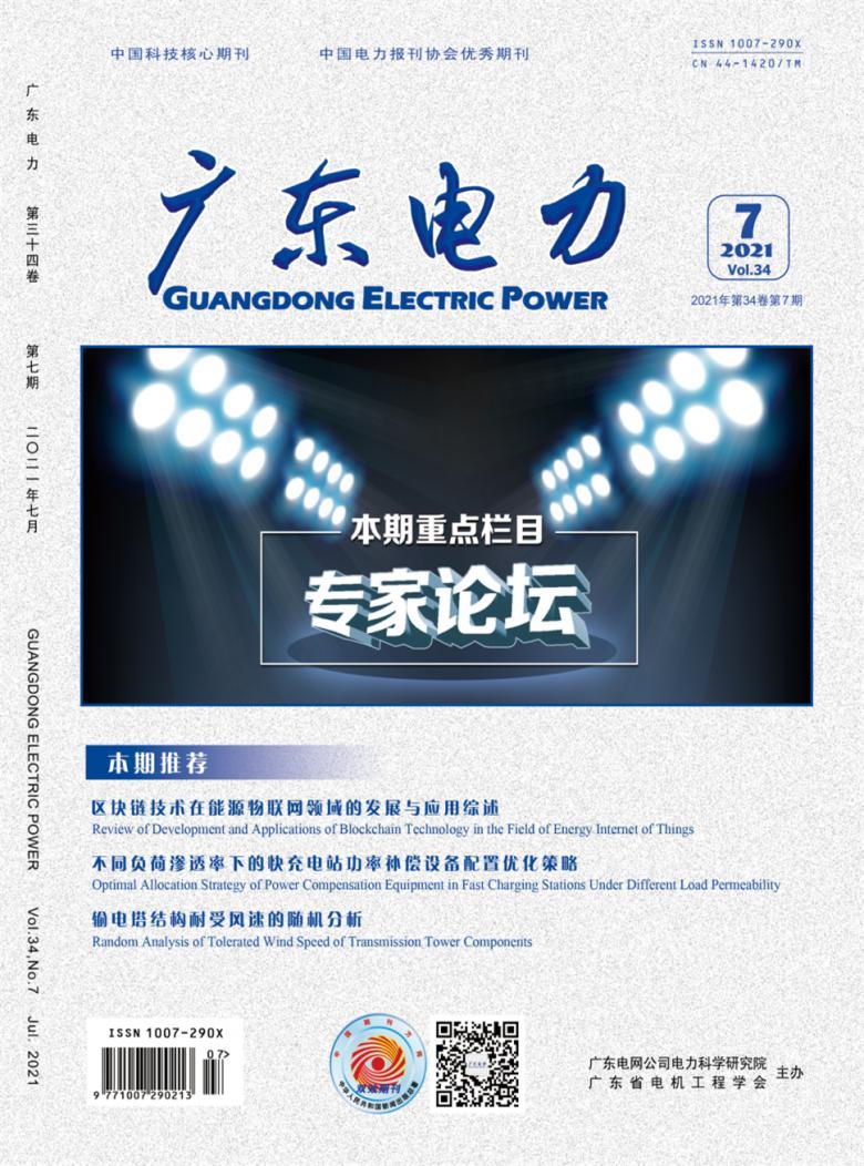 广东电力杂志