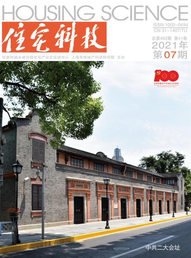 住宅科技杂志