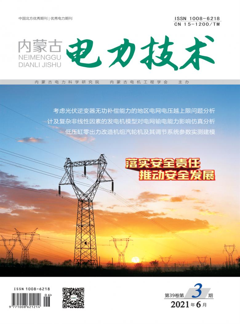 内蒙古电力技术杂志