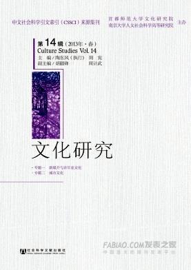 文化研究杂志