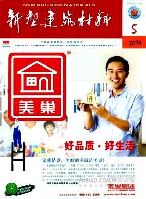 新型建筑材料杂志
