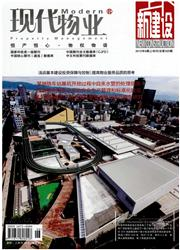 现代物业·新建设杂志